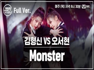 [7회/풀버전] 김형신 VS 오서현 - Monster @일대일 라이벌 미션