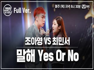 [7회/풀버전] 조아영 VS 최민서 - 말해 Yes Or No @일대일 라이벌 미션