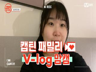 [캡틴] 패밀리 V-log 맘캠 | 팀배틀 미션 기간 #권연우