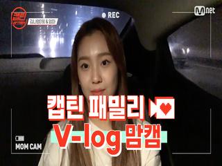 [캡틴] 패밀리 V-log 맘캠 | 팀배틀 미션 기간 #김나영