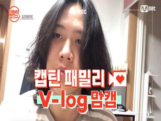 [캡틴] 패밀리 V-log 맘캠 | 팀배틀 미션 기간 #김한겸