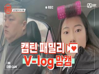 [캡틴] 패밀리 V-log 맘캠 | 팀배틀 미션 기간 #김한별