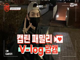 [캡틴] 패밀리 V-log 맘캠 | 팀배틀 미션 기간 #김현우