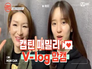 [캡틴] 패밀리 V-log 맘캠 | 팀배틀 미션 기간 #김형신