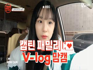 [캡틴] 패밀리 V-log 맘캠 | 팀배틀 미션 기간 #노현지