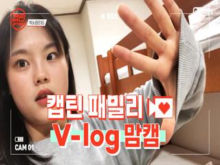 [캡틴] 패밀리 V-log 맘캠 | 팀배틀 미션 기간 #박서윤