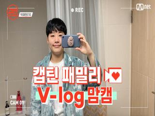 [캡틴] 패밀리 V-log 맘캠 | 팀배틀 미션 기간 #박해원