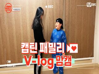 [캡틴] 패밀리 V-log 맘캠 | 팀배틀 미션 기간 #박혜림