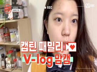 [캡틴] 패밀리 V-log 맘캠 | 팀배틀 미션 기간 #성혜린
