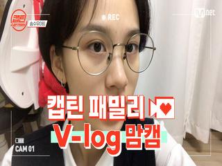 [캡틴] 패밀리 V-log 맘캠 | 팀배틀 미션 기간 #송수우