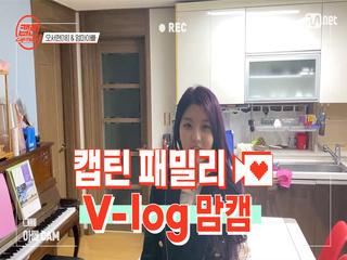 [캡틴] 패밀리 V-log 맘캠 | 팀배틀 미션 기간 #오서현