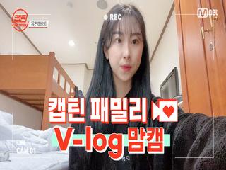 [캡틴] 패밀리 V-log 맘캠 | 팀배틀 미션 기간 #유민하