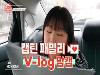 [캡틴] 패밀리 V-log 맘캠 | 팀배틀 미션 기간 #유수아