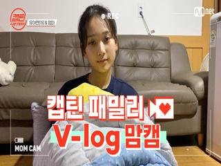 [캡틴] 패밀리 V-log 맘캠 | 팀배틀 미션 기간 #유아연