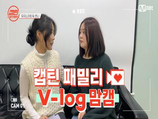 [캡틴] 패밀리 V-log 맘캠 | 팀배틀 미션 기간 #유지니