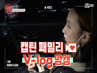 [캡틴] 패밀리 V-log 맘캠 | 팀배틀 미션 기간 #윤민서
