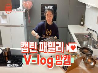 [캡틴] 패밀리 V-log 맘캠 | 팀배틀 미션 기간 #이다현