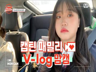[캡틴] 패밀리 V-log 맘캠 | 팀배틀 미션 기간 #이서빈