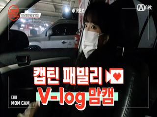 [캡틴] 패밀리 V-log 맘캠 | 팀배틀 미션 기간 #이유빈
