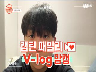 [캡틴] 패밀리 V-log 맘캠 | 팀배틀 미션 기간 #전정인