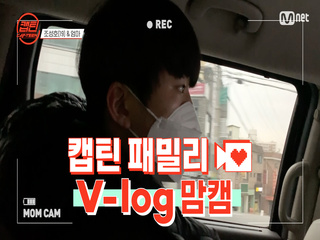 [캡틴] 패밀리 V-log 맘캠 | 팀배틀 미션 기간 #조성호