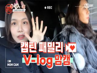 [캡틴] 패밀리 V-log 맘캠 | 팀배틀 미션 기간 #조세빈