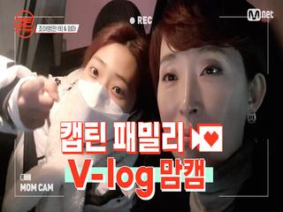 [캡틴] 패밀리 V-log 맘캠 | 팀배틀 미션 기간 #조아영
