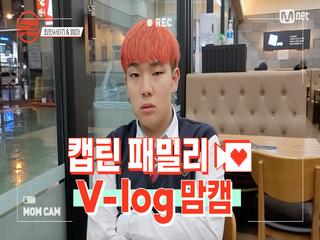 [캡틴] 패밀리 V-log 맘캠 | 팀배틀 미션 기간 #최민서
