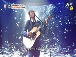 [선공개/7회] ′2021년 좋은 일만 가득하길 조율 한번 해주세요~′ 가야산 소울 송인효ㅣ♬ 조율 (원곡  한영애)