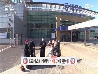 [7회] 조합배틀 MVP가 '포크의 도시' 대구에 모인 이유는? (with. 김필 심사위원)