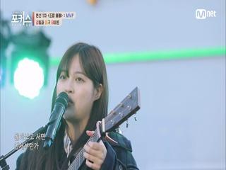 [7회] ′여기저기 예쁘다고 빵빵~′ 공예빈ㅣ♬ 아틀란티스 소녀 (원곡  보아) @버스킹 in 대구