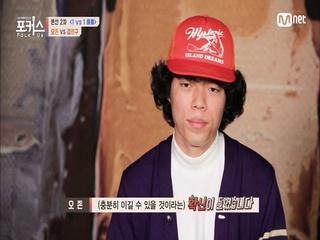 [7회] ′한층 더 업그레이드 된 세련미′ 요즘 포크의 대명사 오존ㅣ♬ 나비효과 (원곡  신승훈)