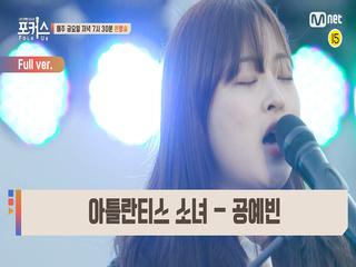 [풀버전] ♬ 아틀란티스 소녀 - 공예빈 (원곡  보아) @버스킹 in 대구 Full ver.