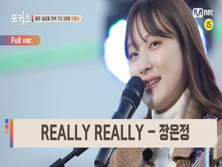 [풀버전] ♬ REALLY REALLY - 장은정 (원곡  WINNER) @버스킹 in 대구 Full ver.