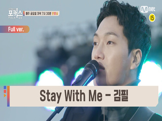 [풀버전] ♬ Stay With Me - 김필 @버스킹 in 대구 Full ver.