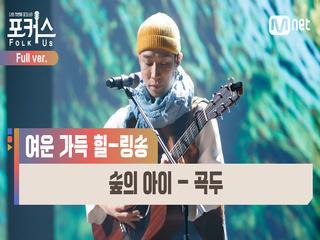 [풀버전] ♬ 숲의 아이 - 곡두 (원곡  유아) @본선 Full ver.