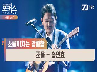 [풀버전] ♬ 조율 - 송인효 (원곡  한영애) @본선 Full ver.