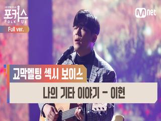 [풀버전] ♬ 나의 기타 이야기 - 이현 (원곡  송창식) @본선 Full ver.