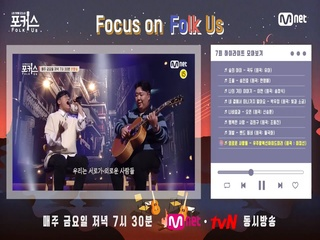 [포커스] Focus On Folk Us #7