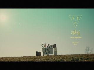 겨울잠 (장중혁 THEME) (Teaser)