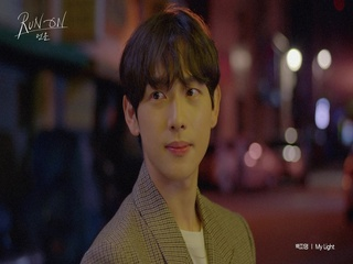 My Light (런 온 OST Part.4)