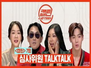 [캡틴] 심사위원 TALKTALK #7 l 목요일 저녁 8시 30분 Mnet