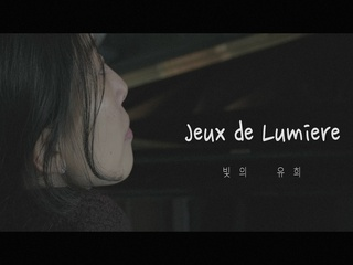 Jeux de Lumiere (Making Film)