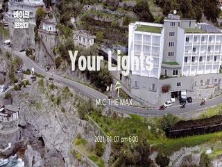 Your Lights (Teaser 1)