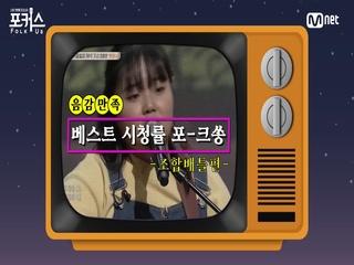 [포커스] 베스트 시청률 포-크쏭   조합배틀편