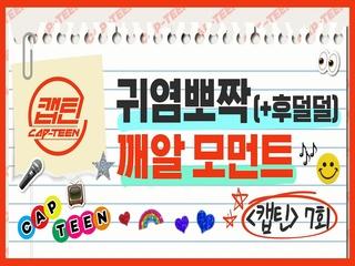[캡틴] EP.7 귀염뽀짝 깨알 모먼트.ZIP l 목요일 저녁 8시 30분 Mnet