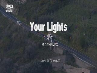 Your Lights (Teaser 2)