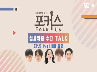 [심사위원 수다 Talk] EP.5 <1 vs 1 배틀> 촬영