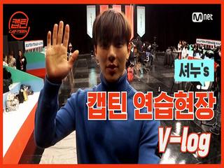 [캡틴] 셔누′s 캡틴 연습현장 V-log l 목요일 저녁 8시 30분 Mnet