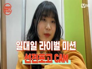 [캡틴] 일대일 라이벌 미션 선전포고 CAM #권연우